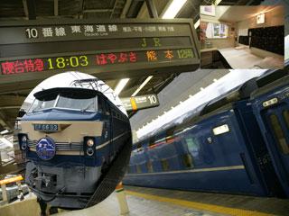 080607はやぶさ発車.jpg