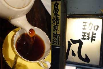 151219コーヒー.jpg