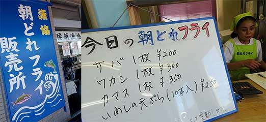 160814漁協朝どれフライ.jpg