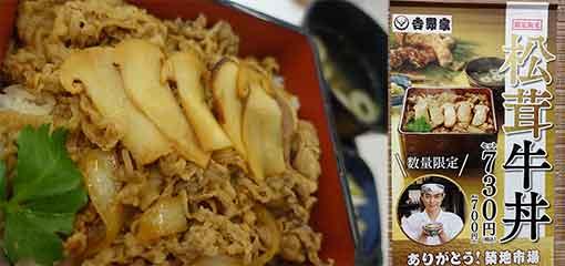 160917松茸牛丼b.jpg