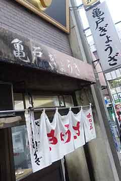 170920亀戸餃子c.jpg