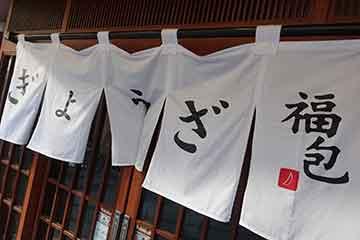 180127昼飯餃子b.jpg