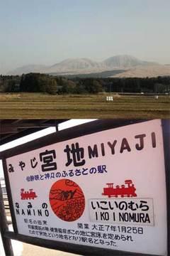 130311阿蘇・宮地.jpg