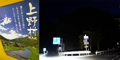 150916上野村.jpg