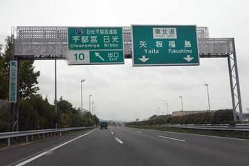 151018東北道.jpg