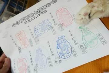 160113七福神スタンプ.jpg