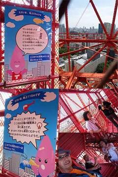 160611東京タワーc.jpg