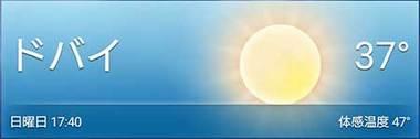 160713温度.jpg