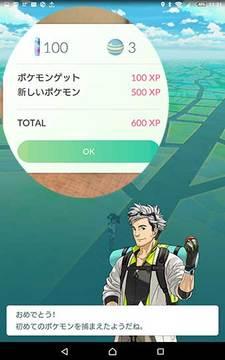 160723ポケモンgoc.jpg