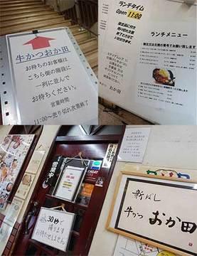 170417牛かつおか田a.jpg