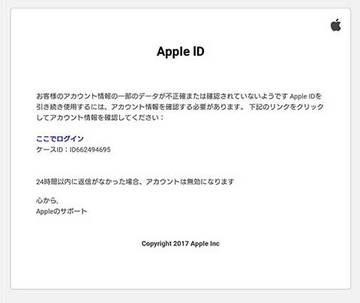 170912アップルID.jpg