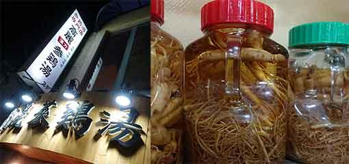 1802016参鶏湯b.jpg