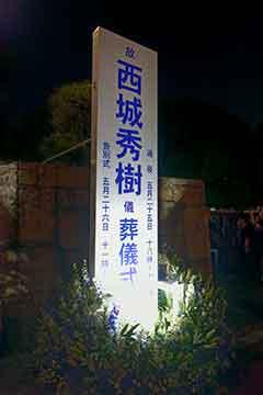 180525ヒデキ通夜e.jpg