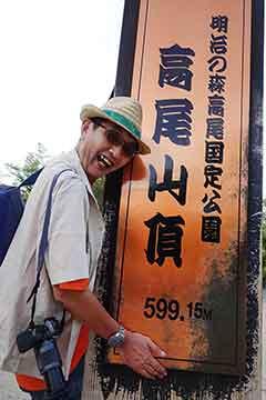 180823高尾山登頂f.jpg