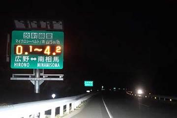 160416磐越道放射線情報.jpg