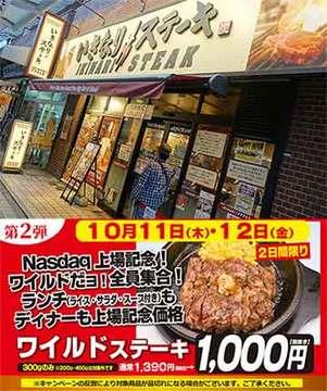 181012いきなりステーキa.jpg