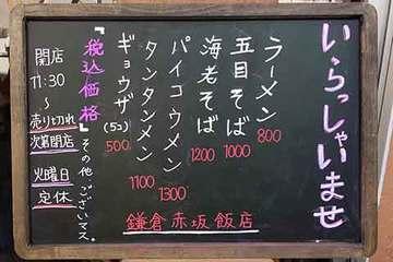 190326赤坂飯店c.jpg